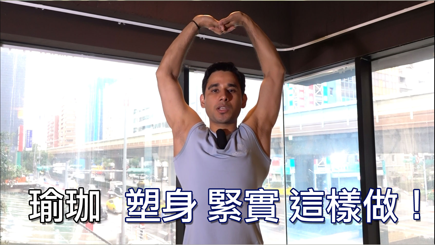【影片】瑜珈也能改造肉體?塑身、緊實,這樣做!
