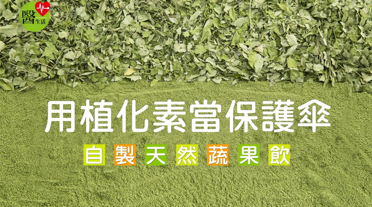 用植化素當保護傘 自製天然蔬果飲