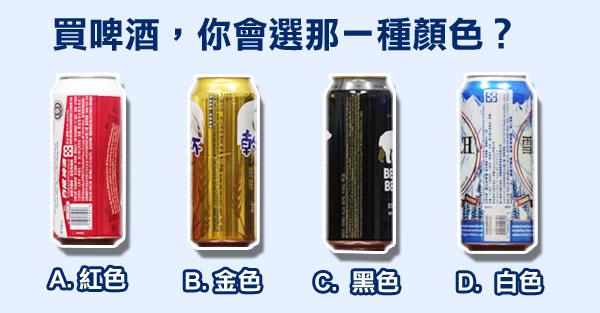 買啤酒,憑直覺你會選那一種顏色?