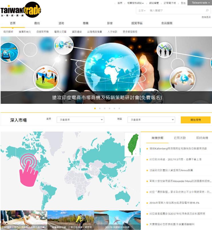 台灣經貿網3寶 助攻全球市場