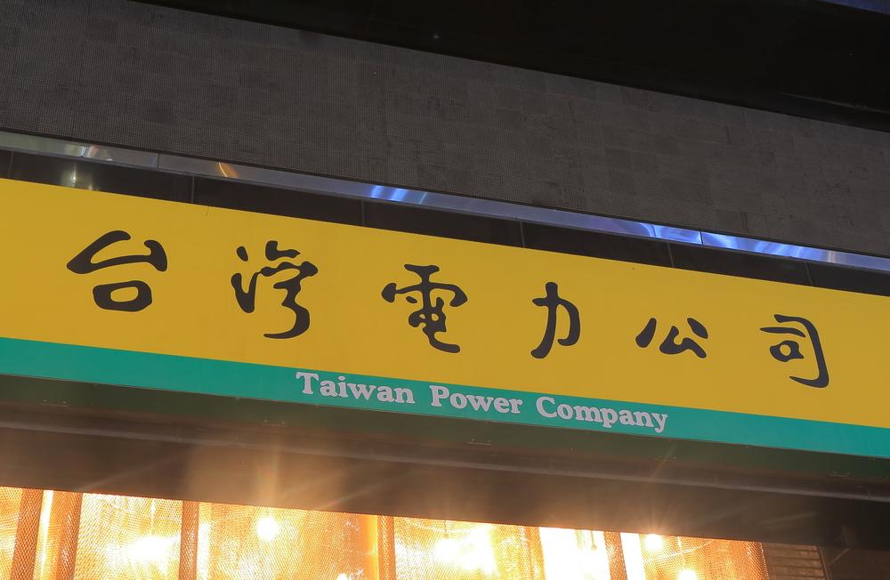 台灣欠債最多的公司--台電 金額破1兆元