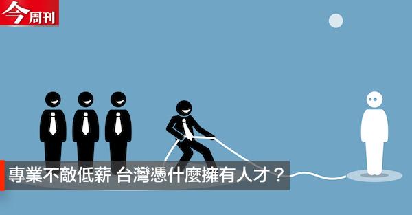 低薪困境—— 台灣新創人才留不住,也招不進