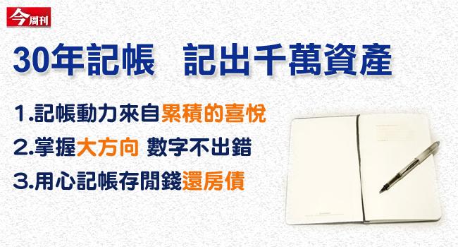 廖維欣靠30年記帳經驗成就千萬資產