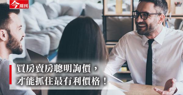 買賣房地產必備4招,教你「問」出市況