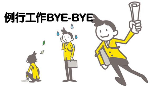 向例行工作說Bye Bye