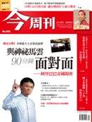 國文老師賺3千萬的投資告白