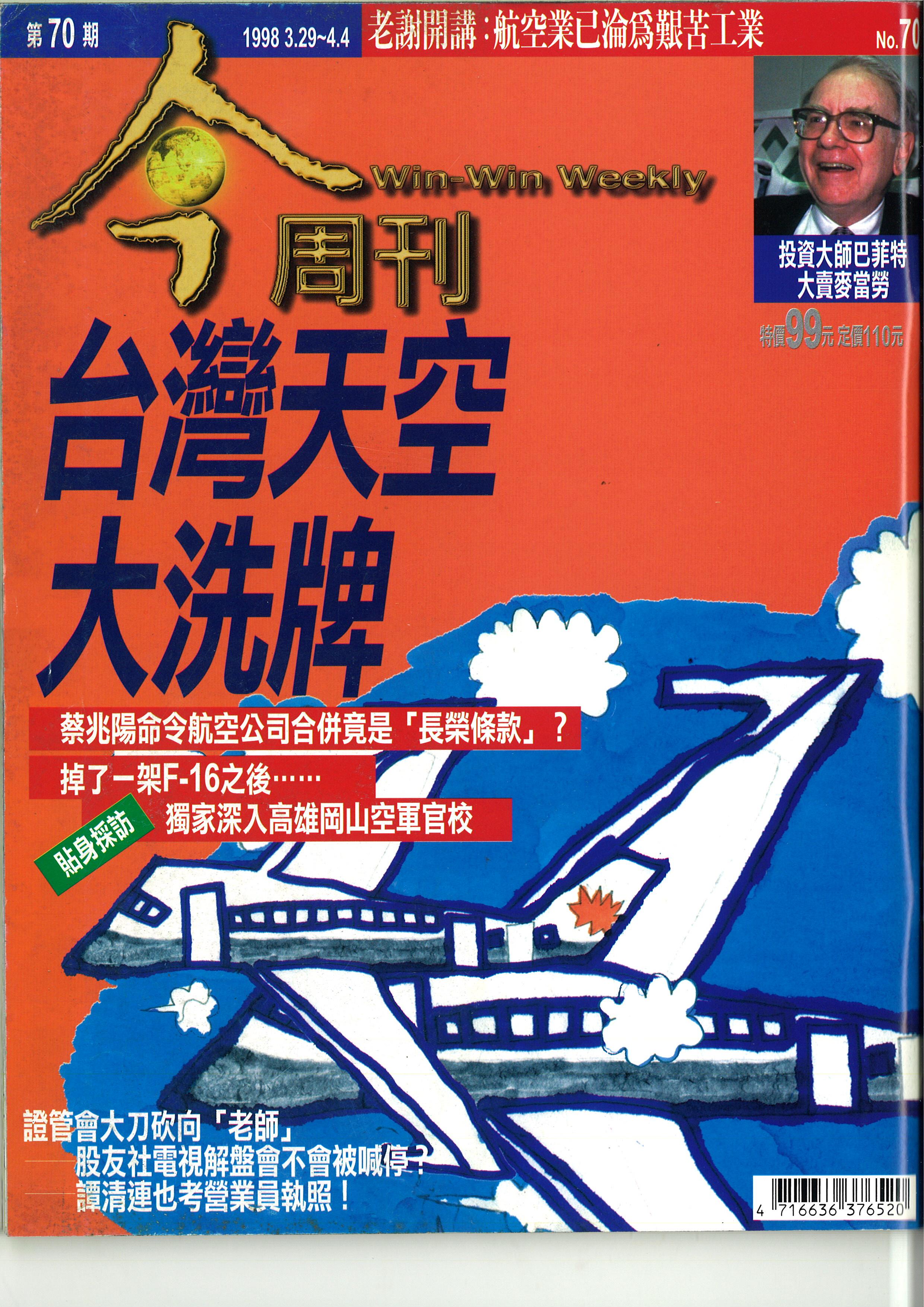 台灣天空大洗牌