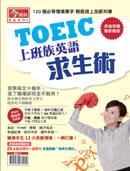 TOEIC上班族英語求生術