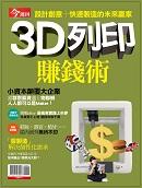 3D列印賺錢術