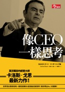 像CEO一樣思考