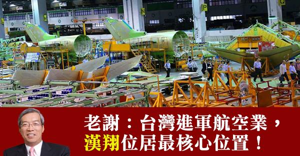 台灣發展航太,希望在漢翔!