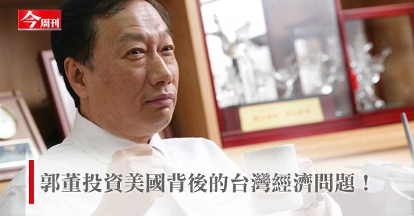郭董背後的台灣經濟問題!