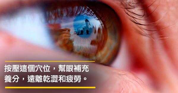 按壓睛明穴,護眼紓壓防眼病
