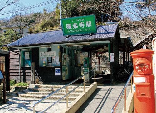 東京近郊的美好旅行提案:江之電 極樂寺站