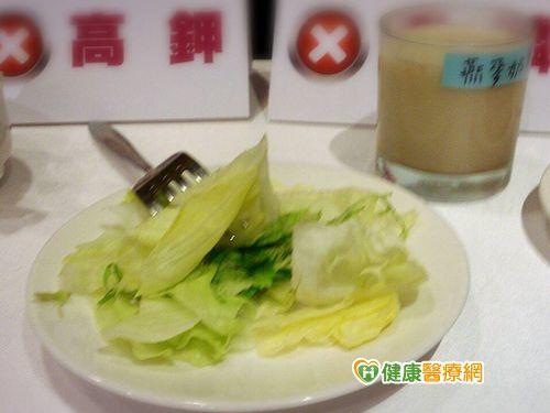 生菜沙拉含高鉀 腎臟病患者應避免