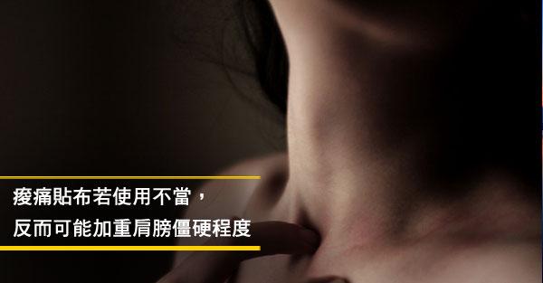 若痠痛貼布使用不當,可能加重肩膀僵硬程度