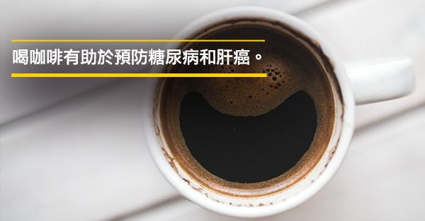 咖啡要「這時間」喝!研究證實:降低癌症、失智、心臟病風險最有效
