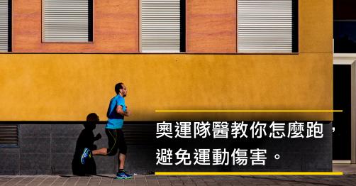 怎麼跑,才會安全無負擔?