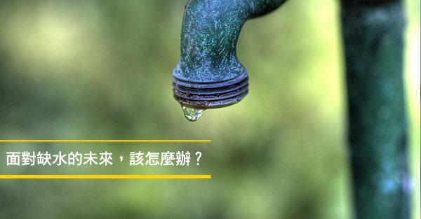 面對缺水的未來,該怎麼辦?