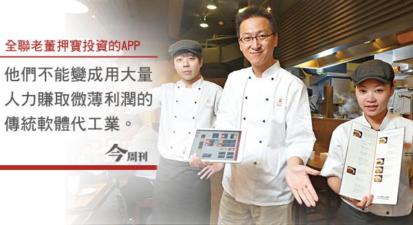 這群年輕人 要當小餐廳的營運軍師