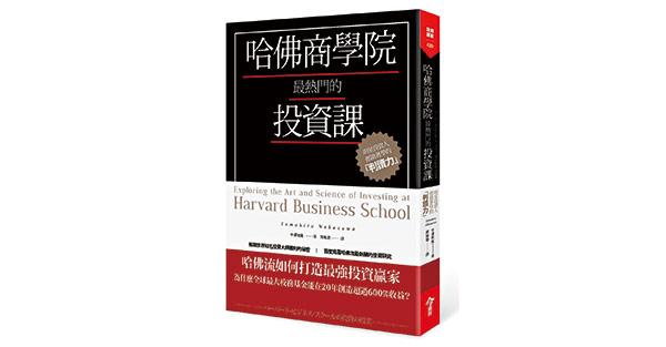 哈佛商學院最熱門的投資課