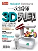 一次搞懂3D列印