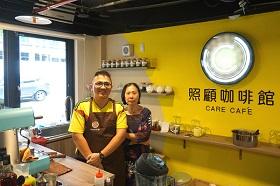 累了,就來喝杯咖啡吧!「照顧咖啡館」溫馨登場!
