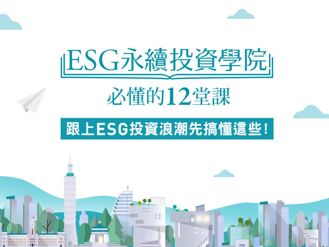 全球瘋永續投資?專家:想跟上ESG投資浪潮 先搞懂這些!