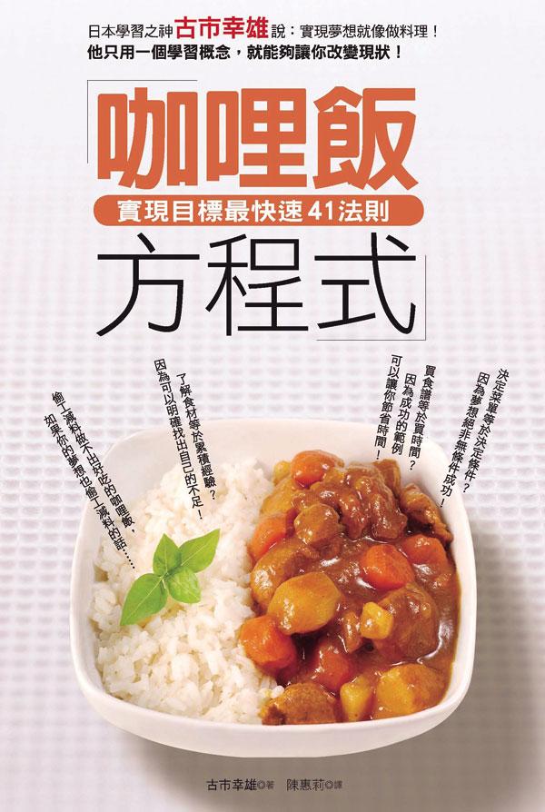 咖哩飯方程式
