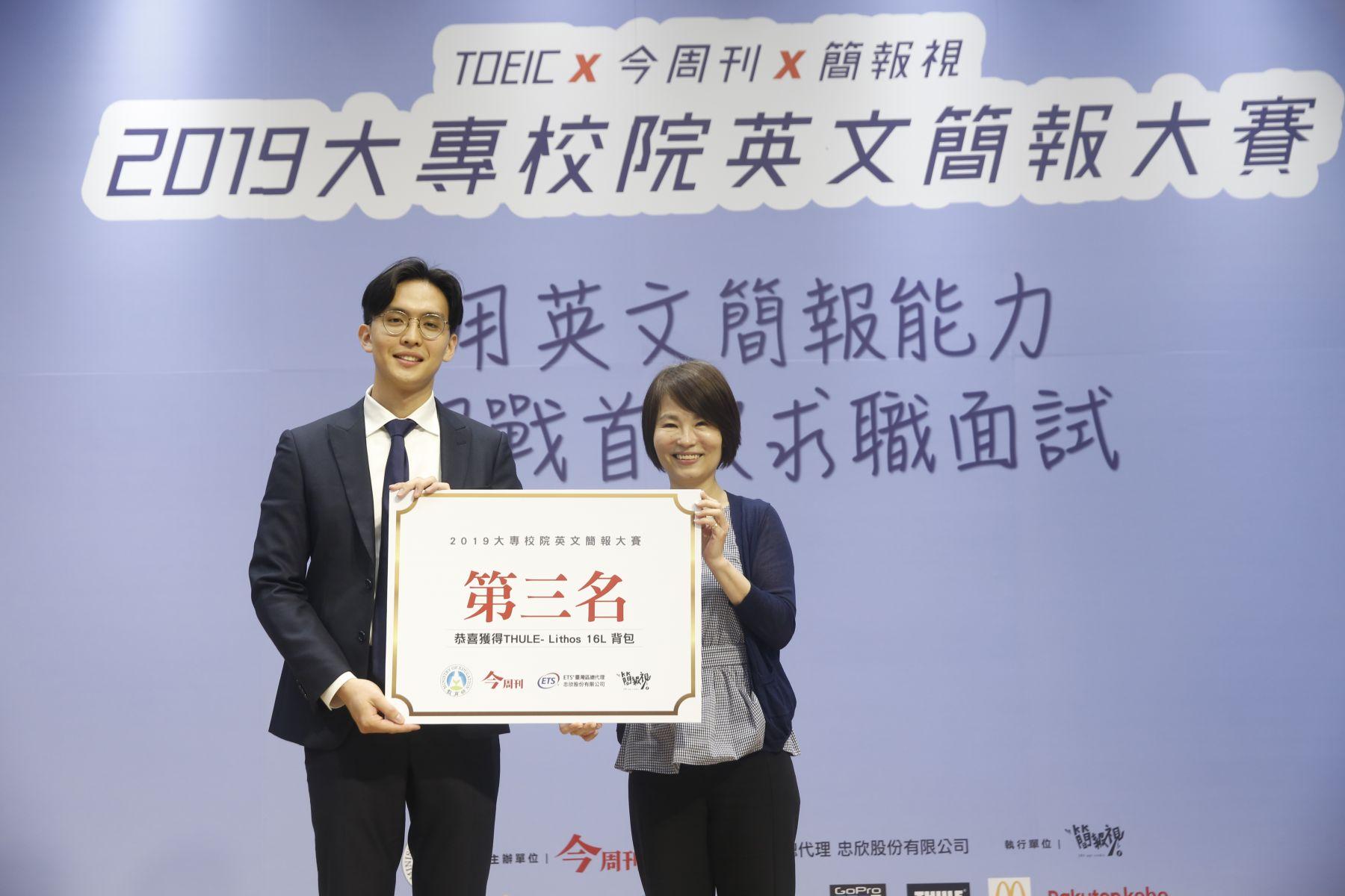 2019大專校院英文簡報大賽第三名劉慎遠與輝瑞大藥廠許雅鈴人資經理。