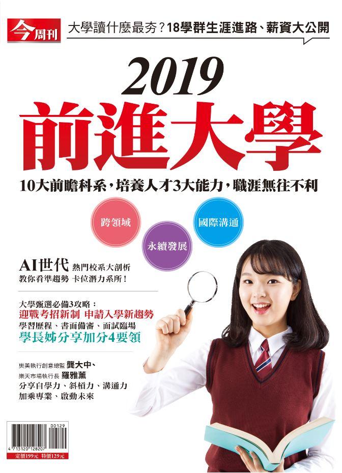 【線上書展8折】2019前進大學