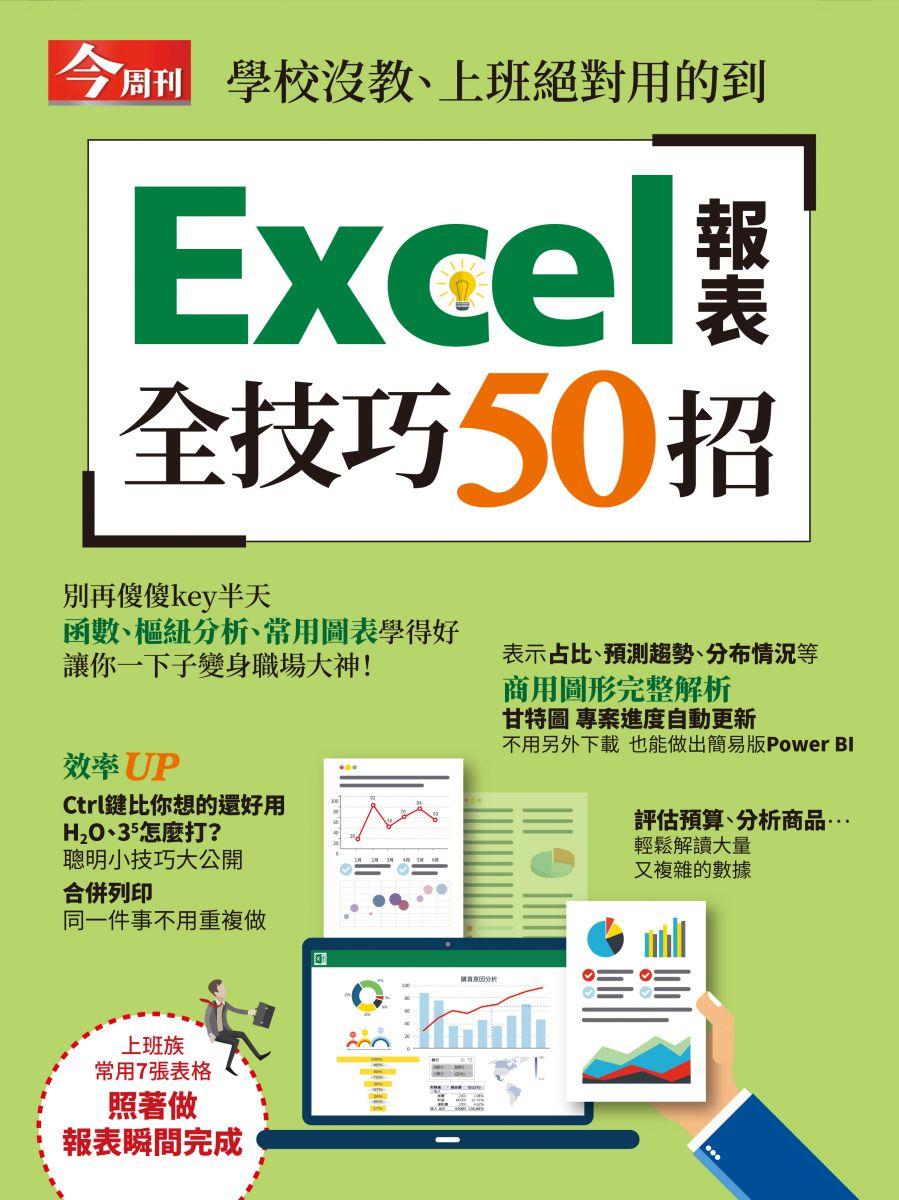 Excel報表全技巧50招