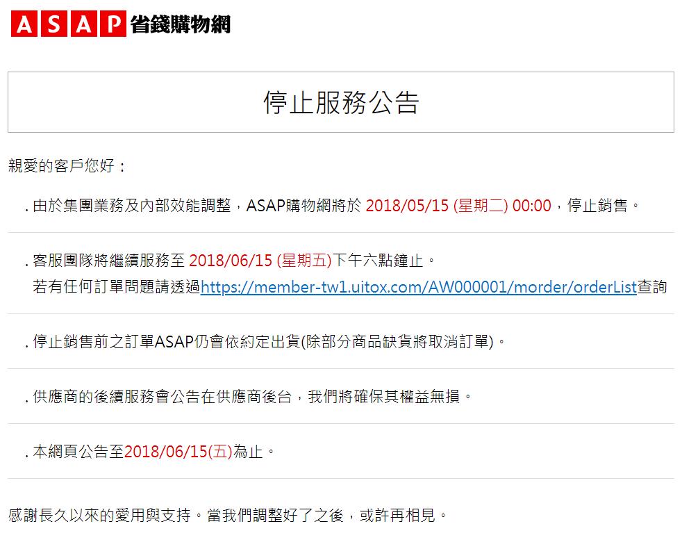 ASAP電商倒閉只是開端?專家:台灣電商有這3大致命傷