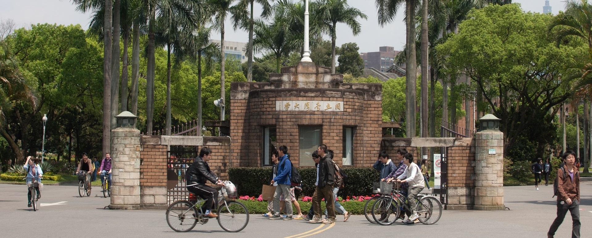 台灣大學應該剔除「國立」的名稱