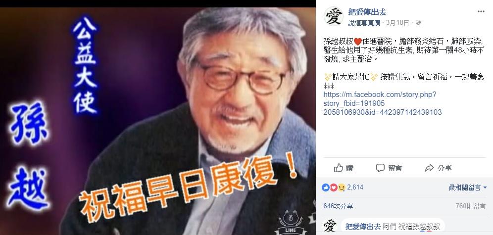 87歲孫越驚傳住院 張小燕幫忙集氣加油