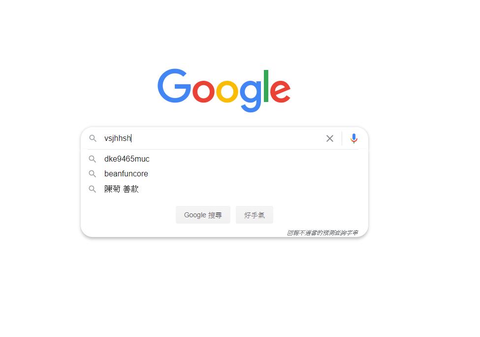 資訊戰?搜尋英文亂碼竟出現「陳菊 善款」 Google官方回應了
