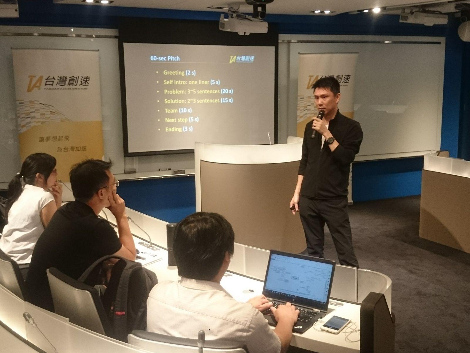 用60秒說服投資人掏出百萬美金!一個百億募資家給台灣新創團隊的一堂課