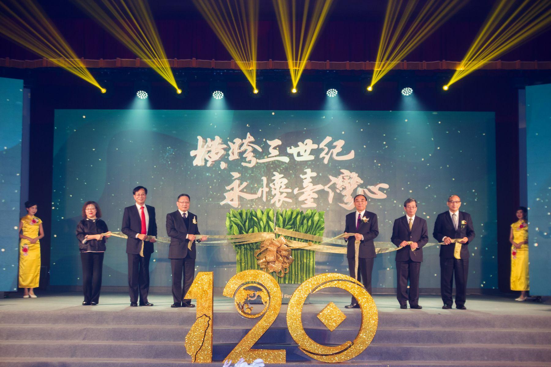 第一銀行歡慶120週年:淬鍊百年,從本土蛻變為國際性銀行,獲利亮眼