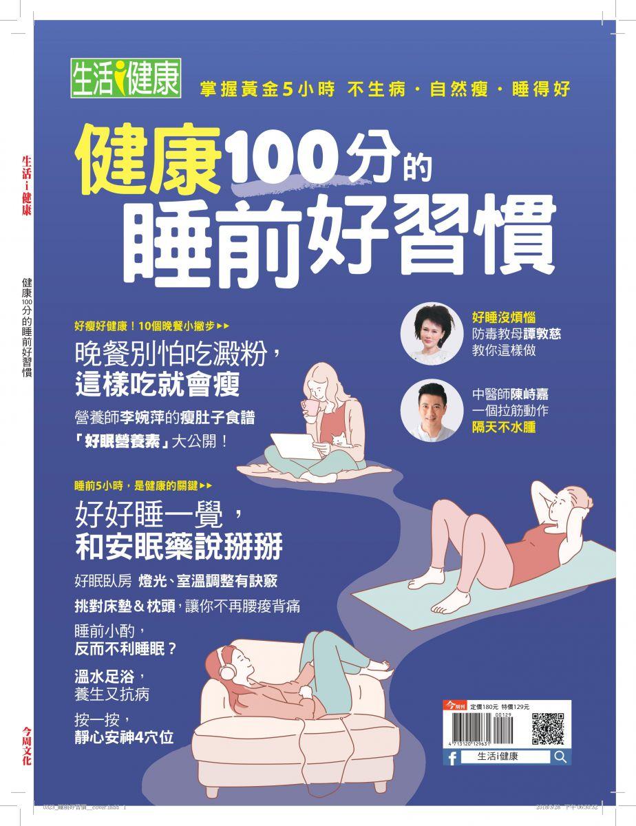 健康100分的睡前好習慣