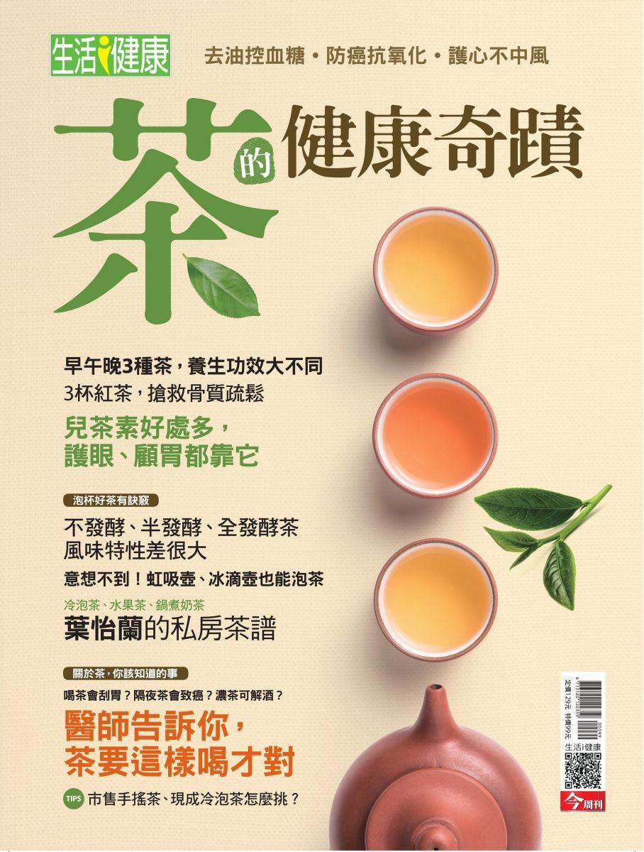 【線上書展72折】茶的健康奇蹟