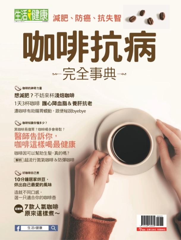 咖啡抗病完全事典