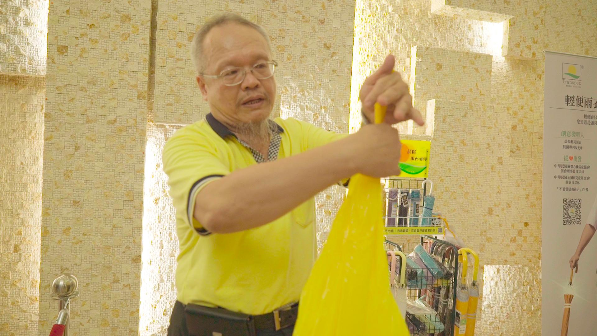 葉宗林親自示範輕便雨衣20秒收摺的方法