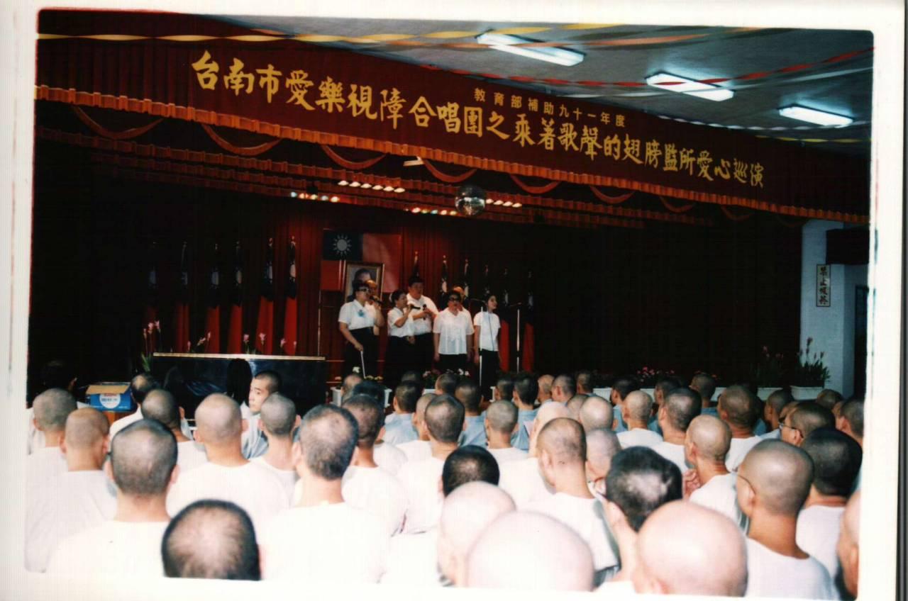 台南市愛樂視障合唱團巡迴台灣各地監所演出,長達25年。