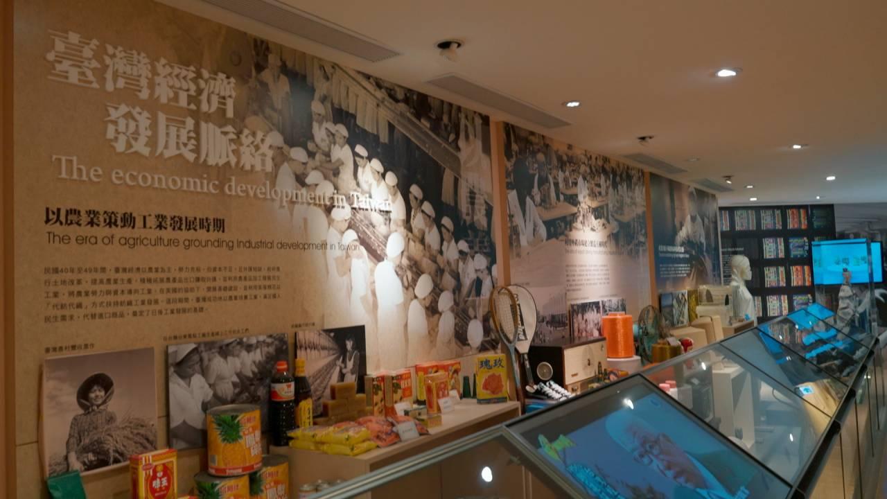 臺灣股票博物館常設展廳的展區之一