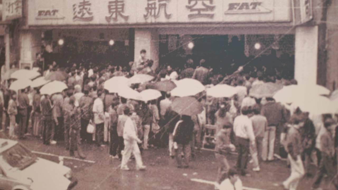 台灣錢淹腳目時代,台股開盤時,券商總是人山人海
