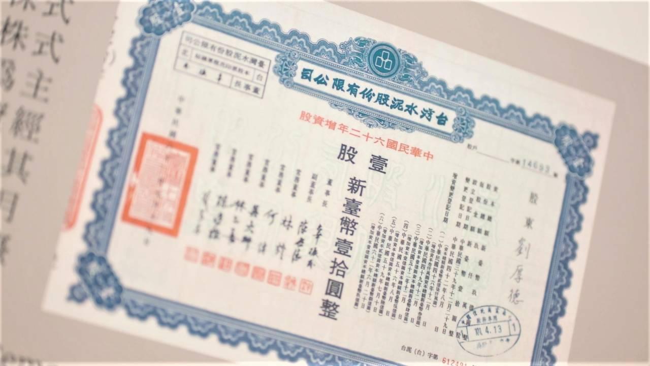 臺灣集中保管結算所同仁提供給臺灣股票博物館珍藏的台泥紙本股票