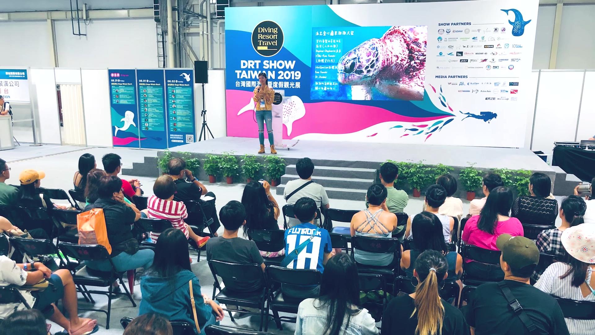 海龜姊姊」馮加伶於2019台灣國際潛水暨度假觀光展(DRT Show Taiwan 2019)演講。