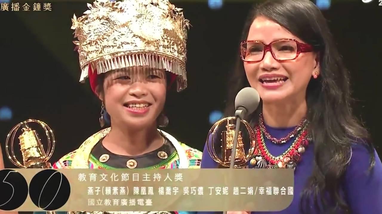 陳凰鳳共同主持的教育廣播電台節目《幸福聯合國》獲得第50屆廣播金鐘獎教育文化節目最佳主持人獎