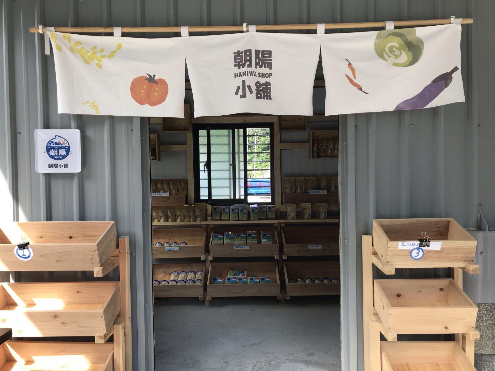 朝陽社區新開幕的「朝陽小舖」販售當地特色農產品
