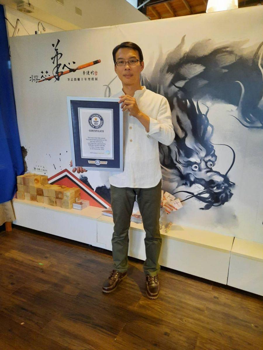 李健竹榮獲金氏世界紀錄認證,成為「鉛筆芯上雕刻最多鏈環」者